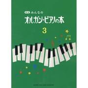 みんなのオルガン・ピアノの本 3 新版 [単行本]