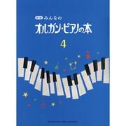 みんなのオルガン・ピアノの本 4 新版 [単行本]