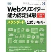 Webクリエイター能力認定試験スタンダード公式テキスト-HTML5対応 [単行本]