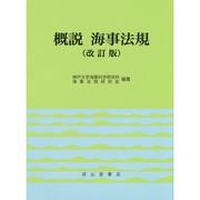 概説 海事法規 改訂版 [単行本]