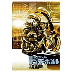 機動戦士ガンダム サンダーボルト 5 フルカラー設定集付き限定版(ビッグ コミックス)