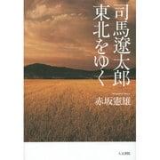 司馬遼太郎 東北をゆく [単行本]