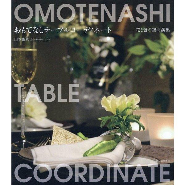 おもてなしテーブルコーディネート―花と色の空間演出 [単行本]