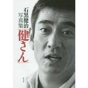 健さん―石黒健治写真集 [単行本]