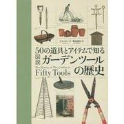 図説ガーデンツールの歴史―50の道具とアイテムで知る [単行本]
