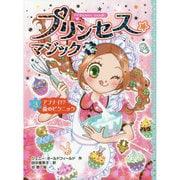 プリンセス☆マジックルビー〈3〉アブナイ!?森のピクニック(プリンセス☆マジック〈11〉) [単行本]