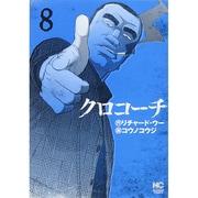 クロコーチ 8(ニチブンコミックス) [コミック]