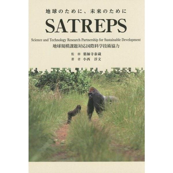 地球のために、未来のために SATREPS―地球規模課題対応国際科学技術協力 [単行本]