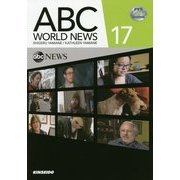DVDで学ぶABCニュースの英語17 [単行本]