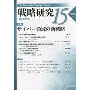 戦略研究〈15〉特集 サイバー領域の新戦略 [単行本]