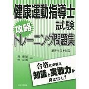 健康運動指導士試験攻略トレーニング問題集 [単行本]