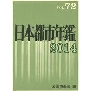 日本都市年鑑〈VOL.72(2014)〉 [単行本]