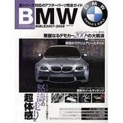 BMWオーナーズバイブル 2007-2008(別冊航空情報) [ムックその他]