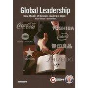 ビジネスケースで学ぶグローバル人材の条件 [単行本]