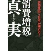 消費増税の真実―「安倍政治」で日本が壊れる! [単行本]