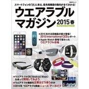 ウエアラブルマガジン 2015春-スマートフォンの「次」に来る、最先端機器の動向が全て分かる!(日経BPムック) [ムックその他]