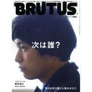 BRUTUS (ブルータス) 2015年 3/1号 [雑誌]