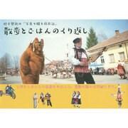 散歩とごはんのくり返し―松本智秋の「写真で綴る旅日記」 [単行本]