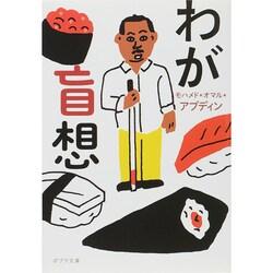 わが盲想(ポプラ文庫) [文庫]