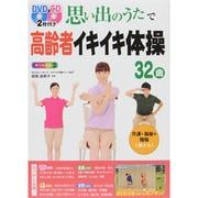 思い出のうたで高齢者イキイキ体操32曲オールカラー―DVD&CD2枚付き [単行本]