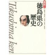 徳島県の歴史 第2版 (県史〈36〉) [全集叢書]