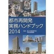 都市再開発実務ハンドブック〈2014〉 [単行本]