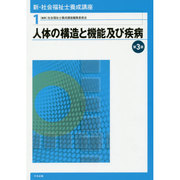 新・社会福祉士養成講座〈1〉人体の構造と機能及び疾病 第3版 [単行本]