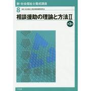 新・社会福祉士養成講座〈8〉相談援助の理論と方法〈2〉 第3版 [単行本]
