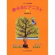 夢みるピアニスト 1 [単行本]
