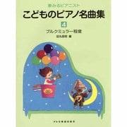こどものピアノ名曲集 4(夢みるピアニスト) [単行本]