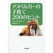 アスペルガーの子育て200のヒント [単行本]