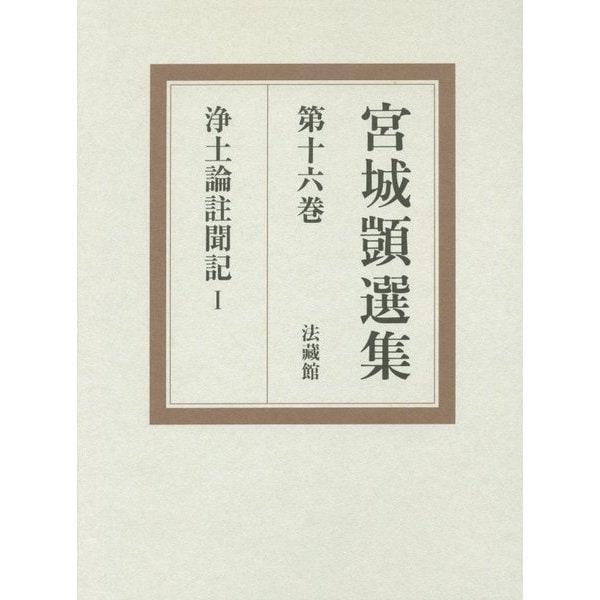 浄土論註聞記〈1〉(宮城[シズカ]選集〈第16巻〉) [全集叢書]