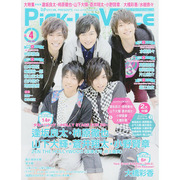 Pick-Up Voice (ピックアップヴォイス) 2015年 04月号 [雑誌]