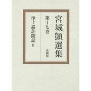 浄土論註聞記〈2〉(宮城[シズカ]選集〈第17巻〉) [全集叢書]