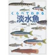 くらべてわかる淡水魚―識別ポイントで見分ける [単行本]