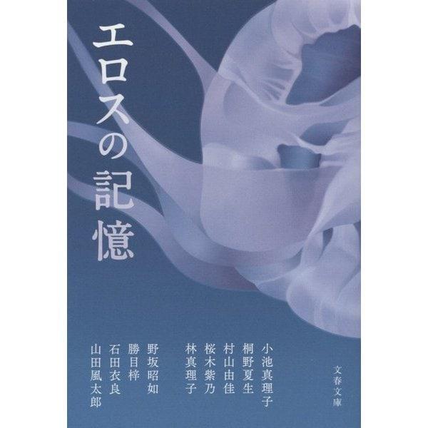 エロスの記憶(文春文庫) [文庫]