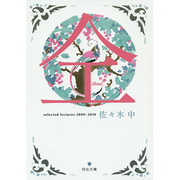 仝―selected lectures 2009-2014(河出文庫) [文庫]