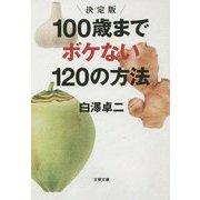 決定版 100歳までボケない120の方法(文春文庫) [文庫]