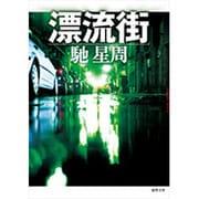 漂流街 新装版 (徳間文庫) [文庫]