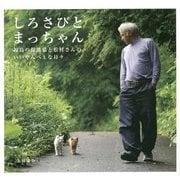 しろさびとまっちゃん―福島の保護猫と松村さんの、いいやんべぇな日々 [単行本]