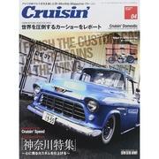 Cruisin' (クルージン) 2015年 04月号 [雑誌]