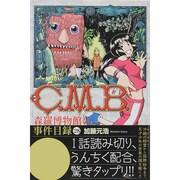 C.M.B.森羅博物館の事件目録 28(月刊マガジンコミックス) [コミック]