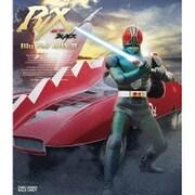 仮面ライダーBLACK RX Blu-ray BOX Ⅲ