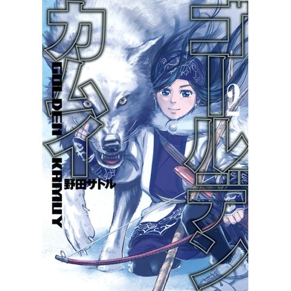 ゴールデンカムイ 2(ヤングジャンプコミックス) [コミック]