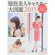 原色美人キャスター大図鑑2015(文春ムック) [ムックその他]