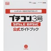 ニンテンドー3DSでプログラミング!プチコン3号―SMILE BASIC-公式ガイドブック [単行本]