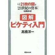 図解 ピケティ入門 たった21枚の図で「21世紀の資本」は読める! [単行本]