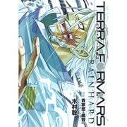 テラフォーマーズ外伝RAIN HARD(ヤングジャンプコミックス) [コミック]