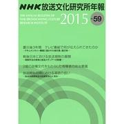 NHK放送文化研究所年報〈2015(第59集)〉 [単行本]