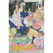 AKB49~恋愛禁止条例 23(少年マガジンコミックス) [コミック]